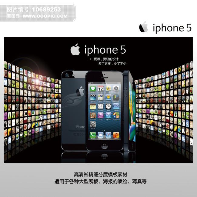iphone5 苹果手机广告
