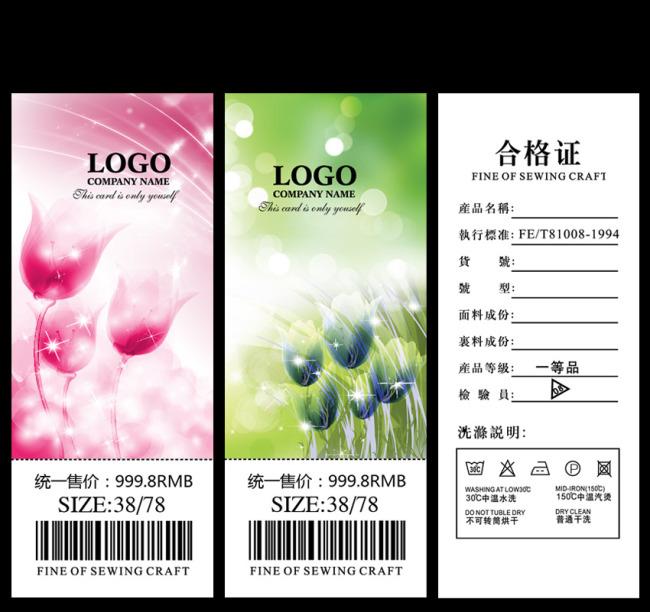 服装标签模板下载(图片编号:10690187)