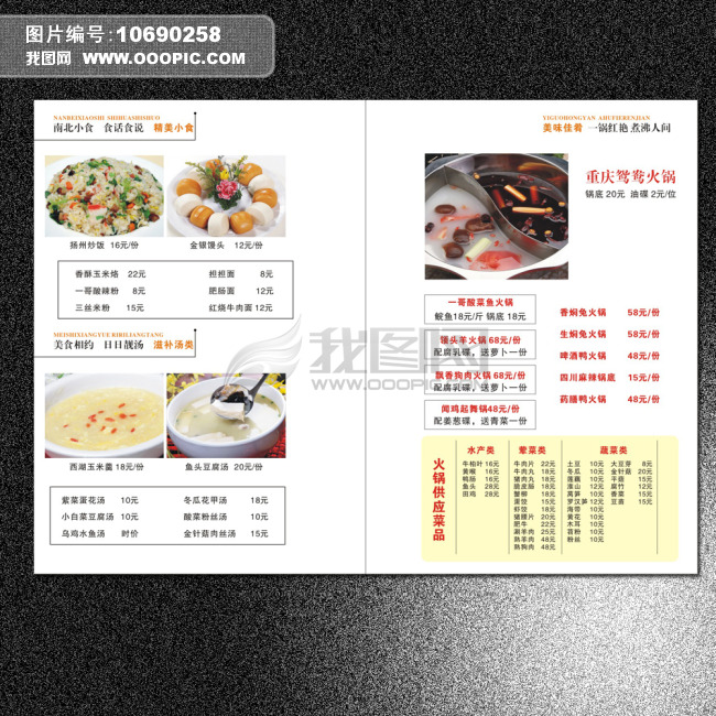 模板 菜谱设计/菜谱设计模板下载