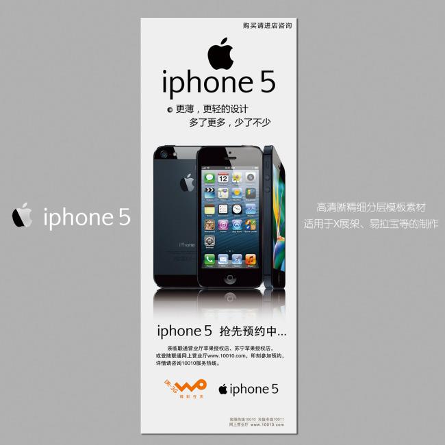 iphone5 iphone5上市 iphone5预约 iphone5展架 iphone5广告 苹果手机