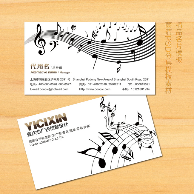 平面设计 vip卡|名片模板 休闲娱乐名片 > 音乐行业名片模板  中国最