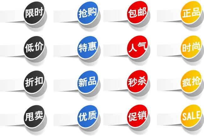 淘宝网促销标签模板下载