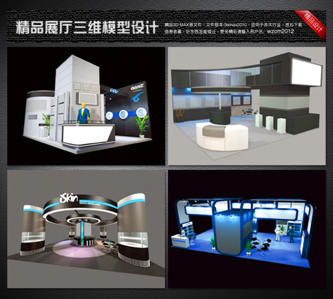 3d模型 室内设计3d模型 展台|展厅模型 > 展厅设计  下一张&gt