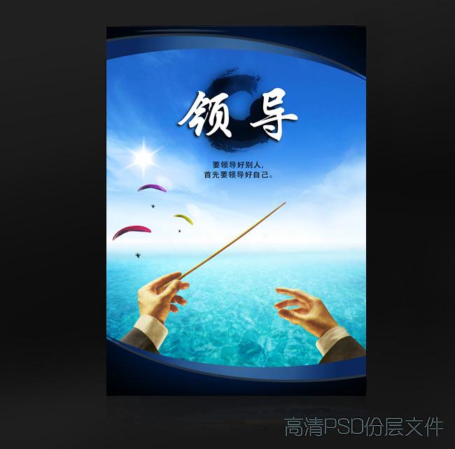 背景 文化 彩页 教育 蓝 蓝天 宣传 dm 蓝色科技 手 指导 大海 海洋