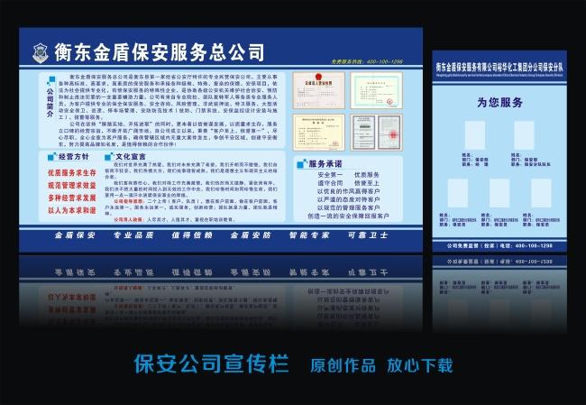 保安公司宣传展板模板下载 保安公司宣传展板图片下载 金盾保安 保安