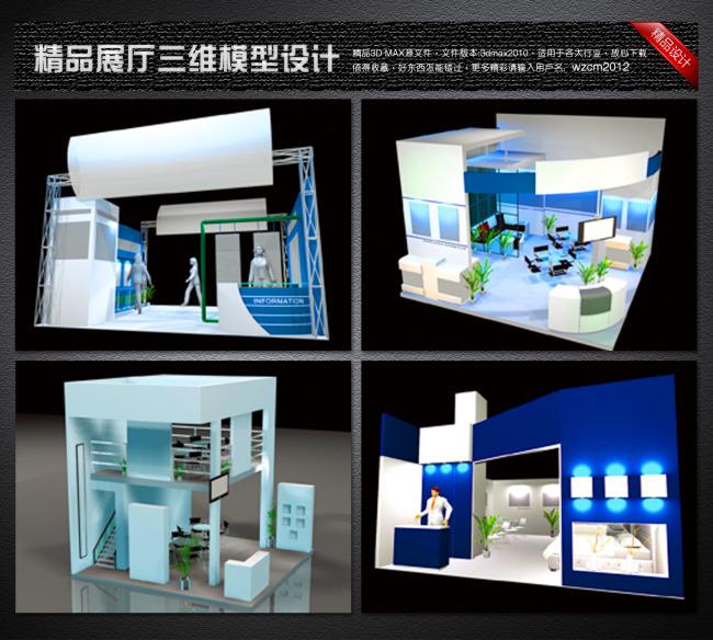 3d模型 室内设计3d模型 展台|展厅模型 > 展厅设计四件套  下一张&