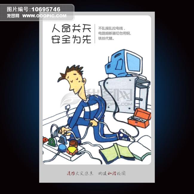 卡通插画消防安全与防范宣传海报设计