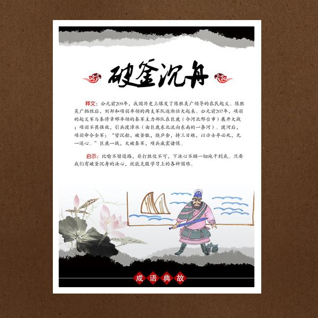 中国风学校展板成语典故之破釜沉舟