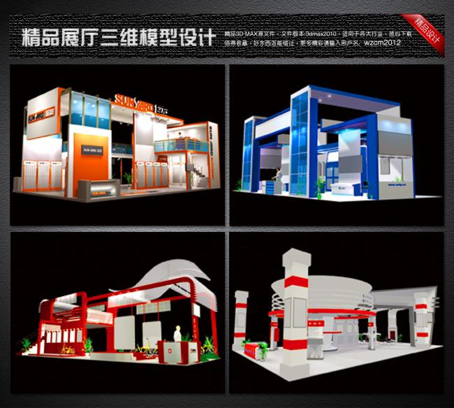 展览设计 空间设计 室外设计 展厅效果图 三维设计 空间设计 展柜