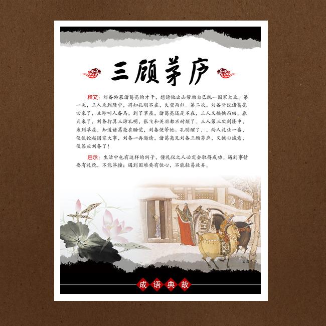 成语三顾茅庐的意思_成语故事三顾茅庐源文件暮未暮有采集到中国