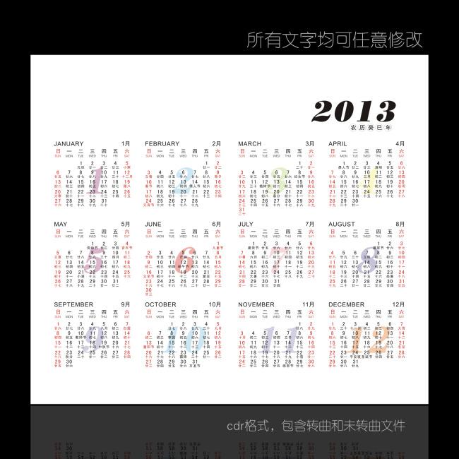 矢量蛇年年历 农历癸巳年 年历表20122012年历表年历表下载2011年历表