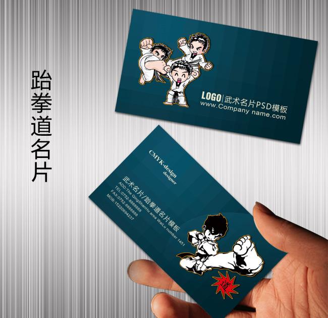 跆拳道名片模板下载 跆拳道名片图片下载