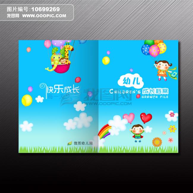 幼儿成长档案封面设计模板下载图片编号:106