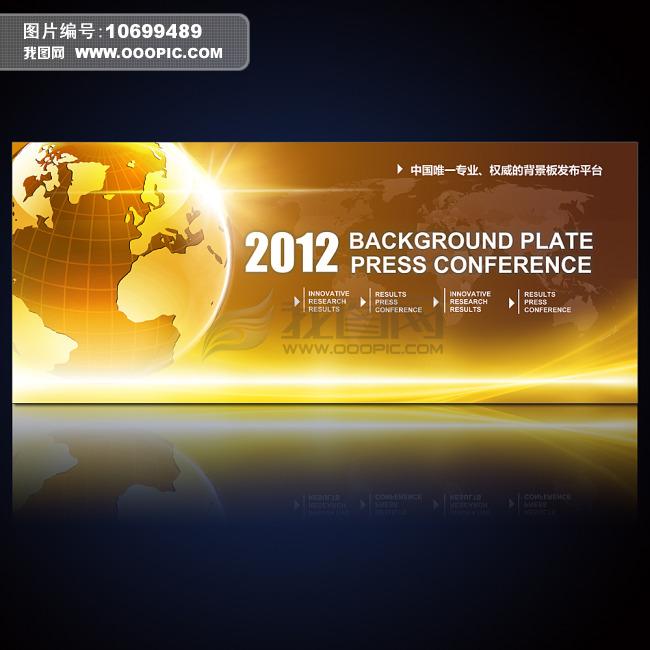 金色会议论坛背景展板模板下载(图片编号:10699489)
