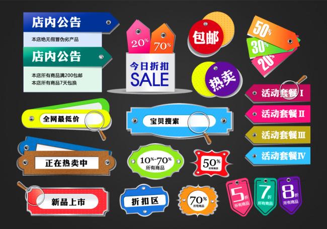淘宝促销标签模板商场促销标签
