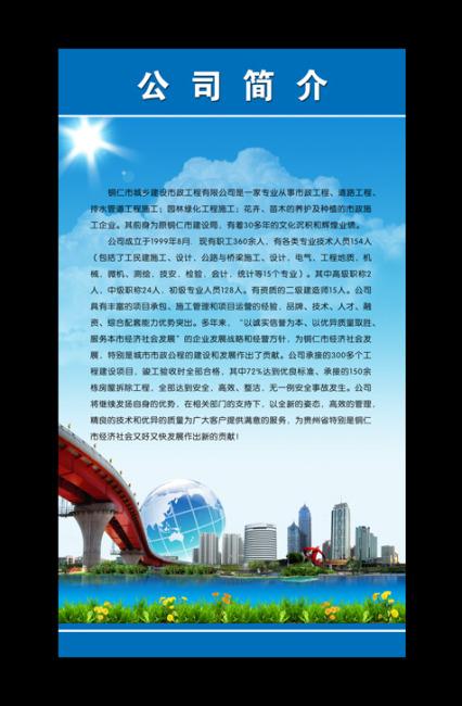公司简介展板海报psd下载模板下载(图片编号:10700333