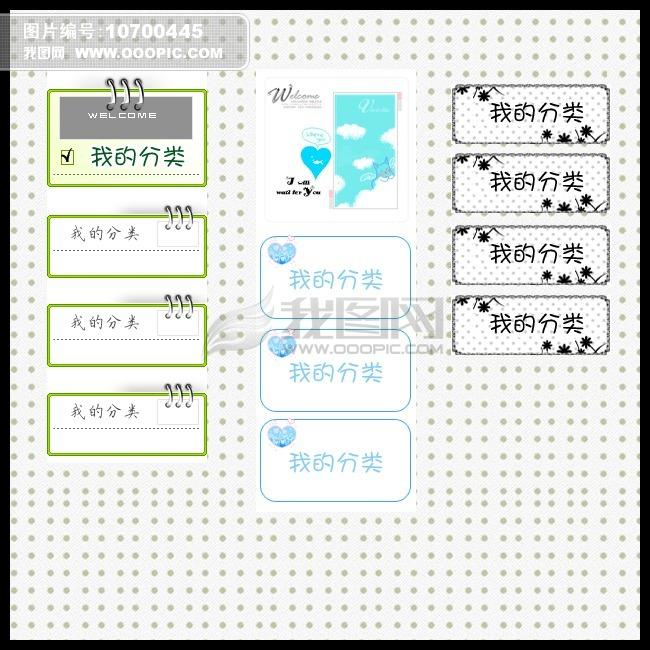 [psd]淘宝网分类图片分层模板素材下载