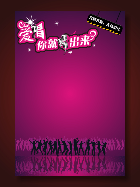 音乐海报设计模板