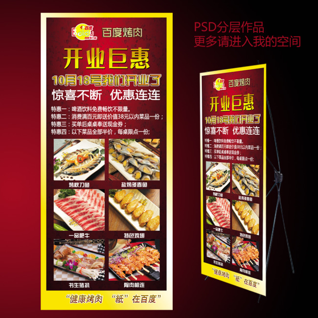 餐饮x展架模板下载 餐饮x展架图片下载