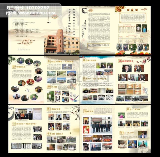 设计/学校画册设计模版模板下载