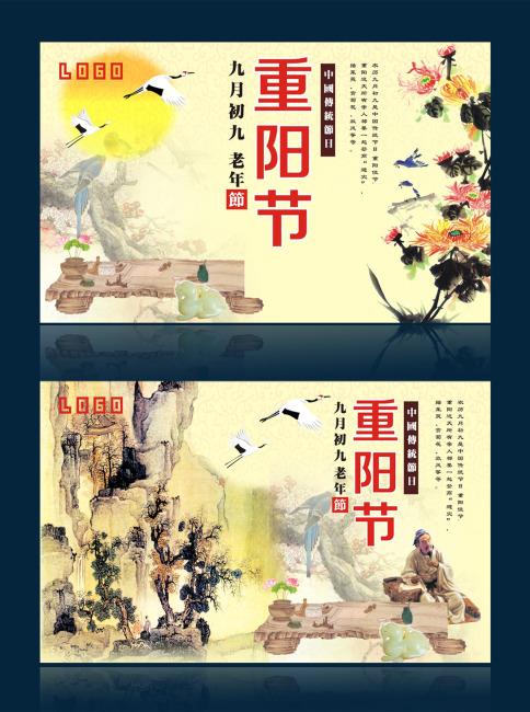 重阳节海报模板下载 10704795 夏日海报 促销 宣传广告