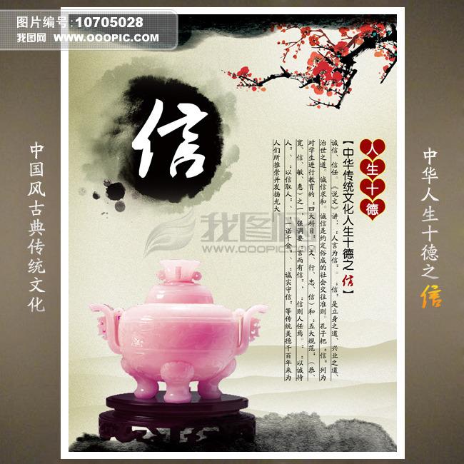 传统文化人生十德之信模板下载图片编号