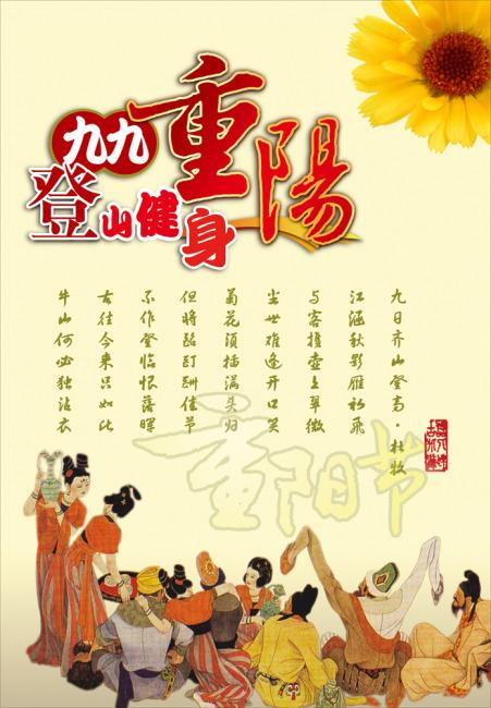 九九重阳节敬老爱老海报图片