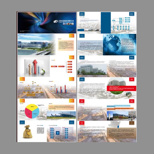 金融公司样册模板下载(图片编号:10705471)