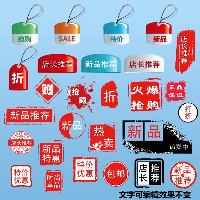 印章淘宝网店促销标签模板下载