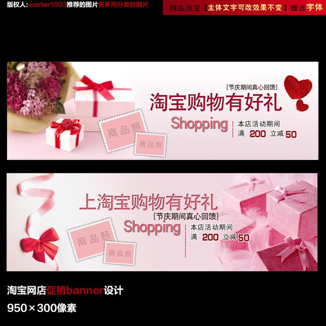 淘宝促销广告banner粉红色图片