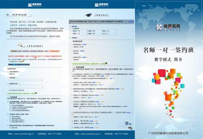 企业 手册 宣传 折页设计 模板 蓝色 彩色 问号 商务 商业化 电子