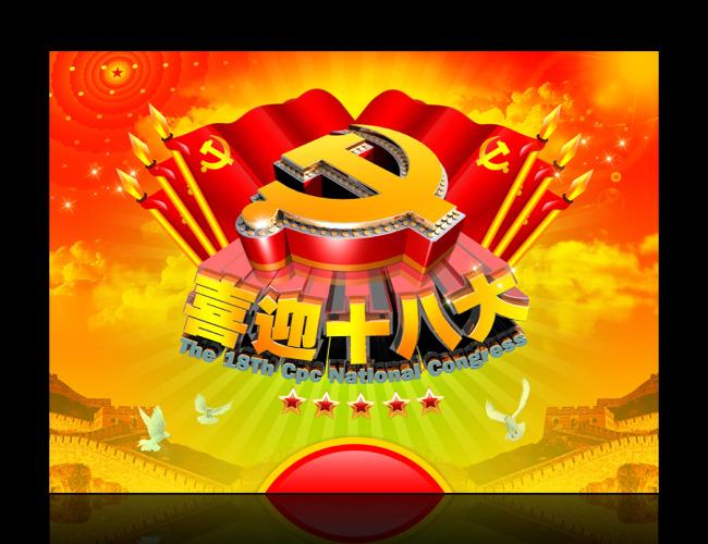 喜迎党的十八大模板下载 党建 党旗 长城 横幅 展板 吊旗 海报 共产党