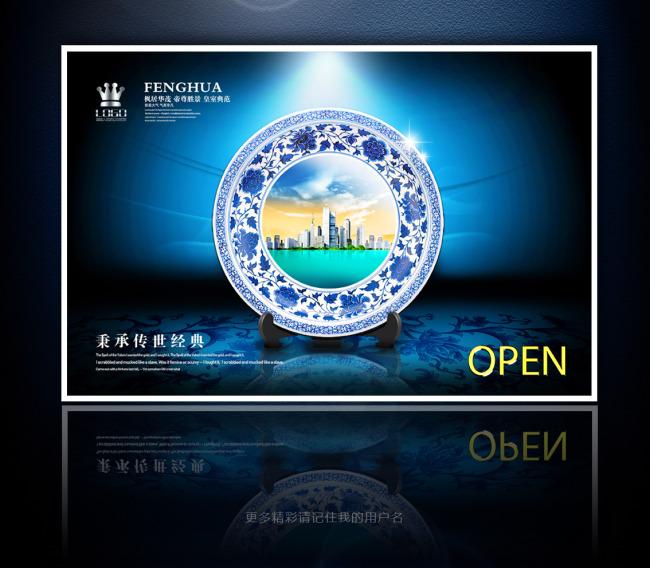 周年庆 房地产海报 商业地产 楼书 青花瓷 瓷器 瓷器海报 景德镇 玉石