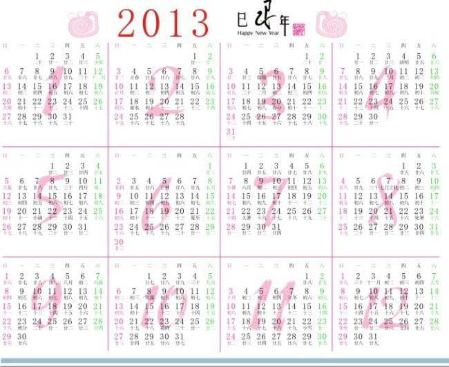 2013年日历表 2013年台历模板图片