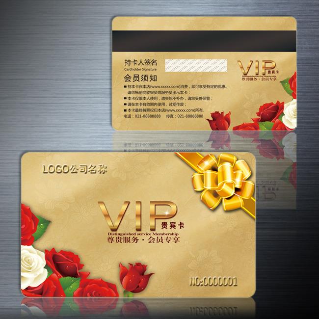 vip会员卡模板
