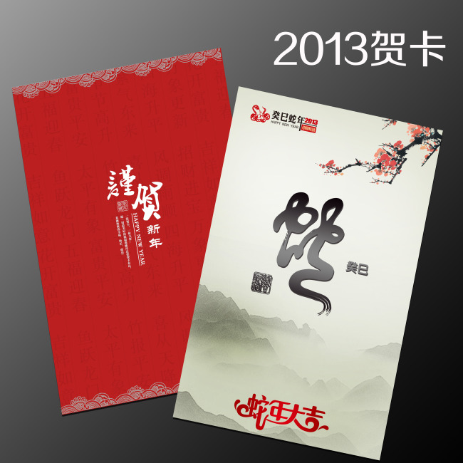 新春贺卡 贺卡设计 新年快乐 2013年 癸巳年 蛇年贺卡封面封底