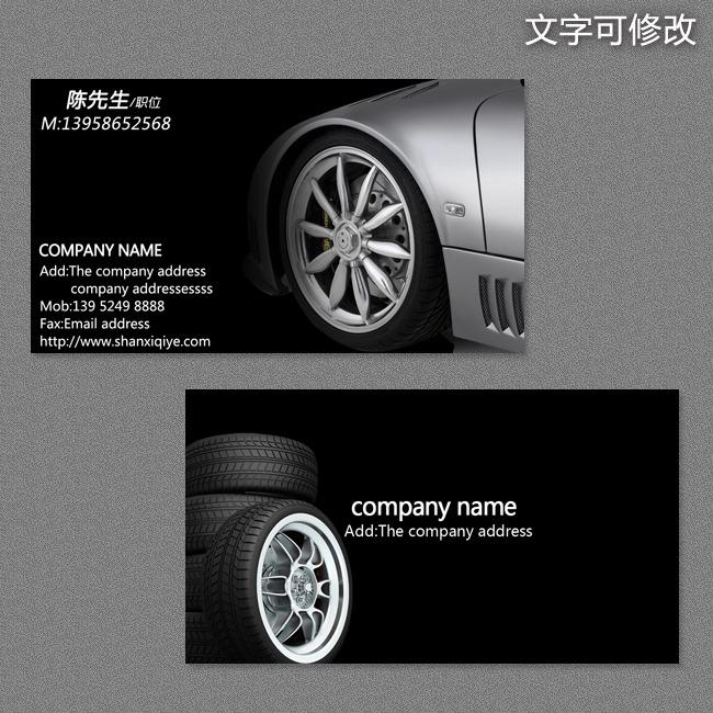 汽车装潢装饰销售4S店名片设计欣赏PSD模板下载 10717996 汽车运高清图片