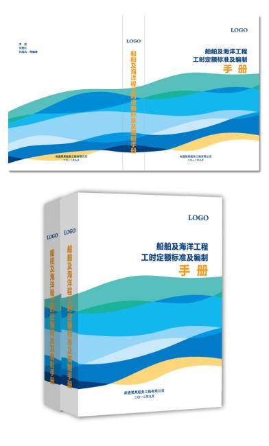 动感弧形船舶手册封面设计