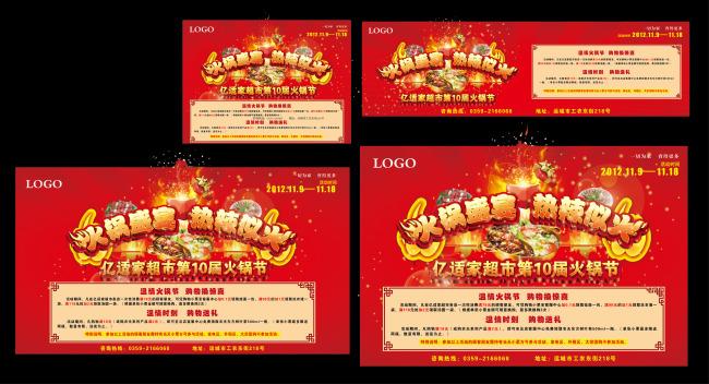 火锅节海报模板下载(图片编号:10720880)_海报设计图片