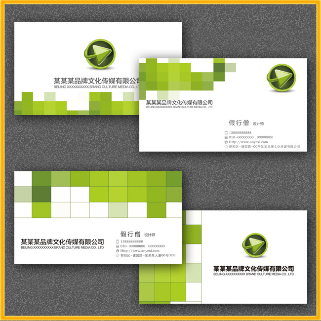 绿色简约商务名片模板模板下载(图片编号:10721387)
