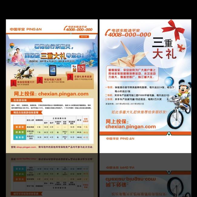 平安车险宣传单页彩页dm设计