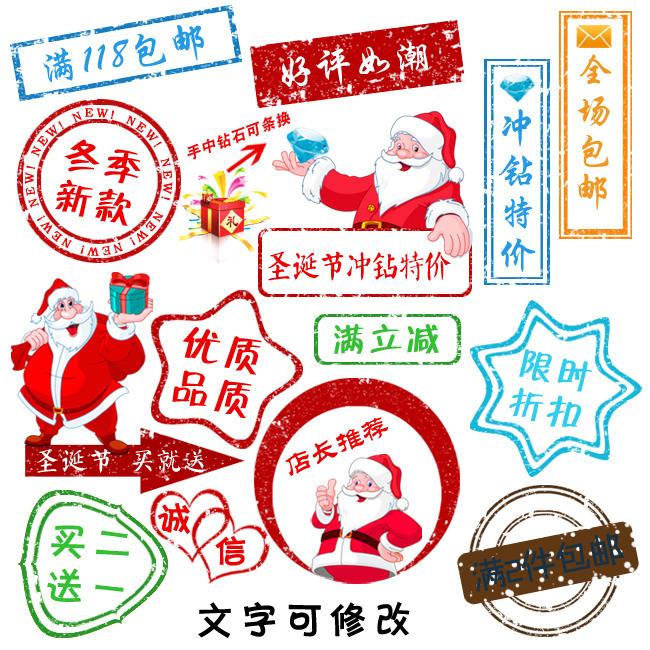 淘宝圣诞节促销标签模板下载