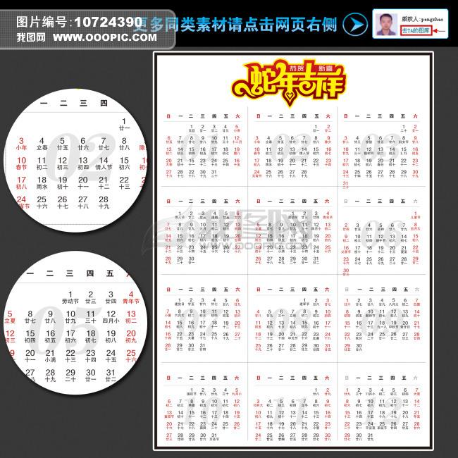 2013年矢量年历表图片下载     2011年矢量年历表 台历 挂历 2013 20