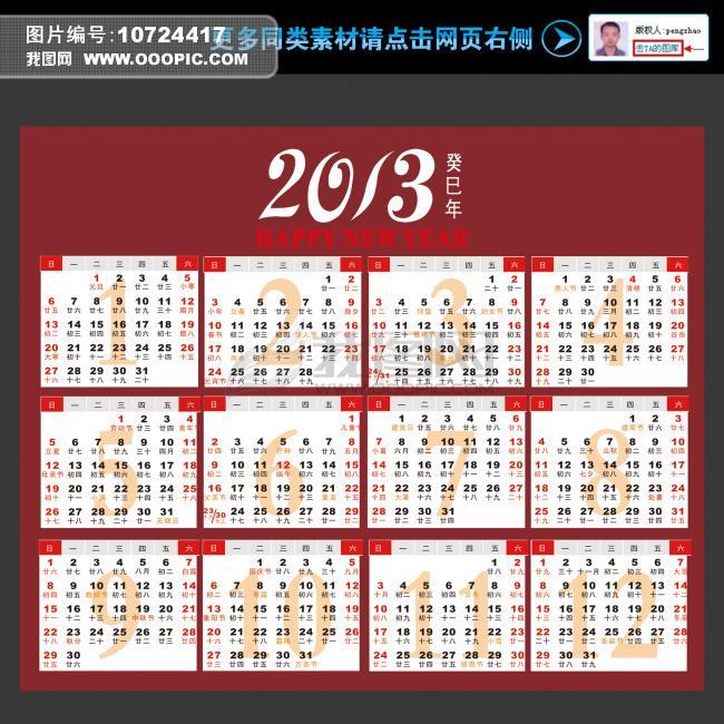 2013年矢量年历表图片下载     2011年矢量年历表 台历 挂历 2013