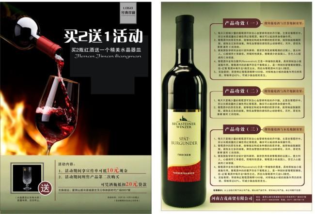 红酒单页模板下载 红酒单页图片下载