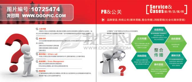 传媒公司整套精美宣传册模板下载(图片编号:10725474)