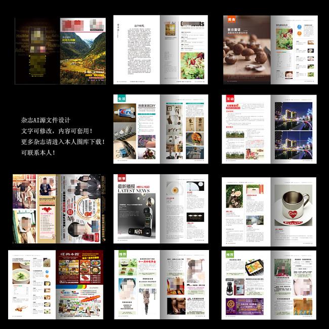 杂志设计公司杂志内页版式模板素材