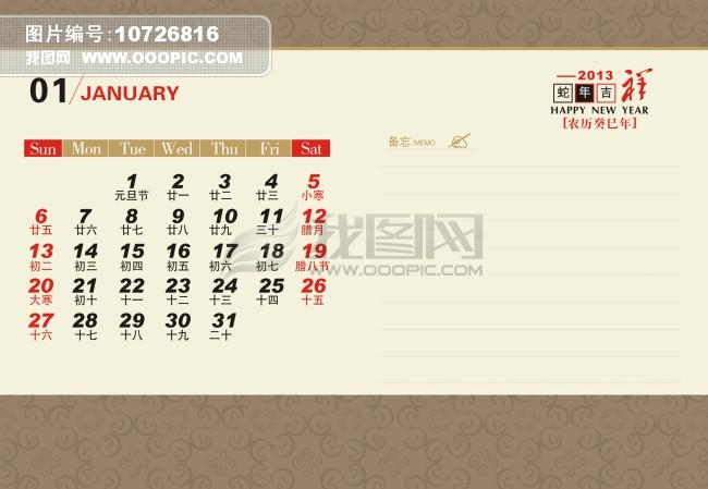 2013年蛇年日历 双面日历图片