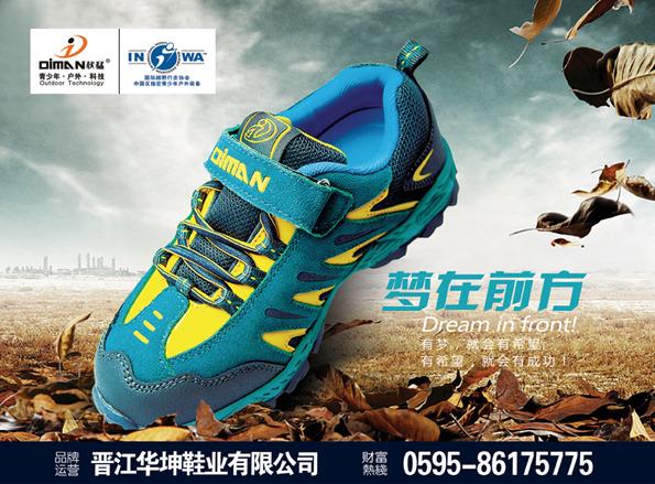 户外运动鞋_