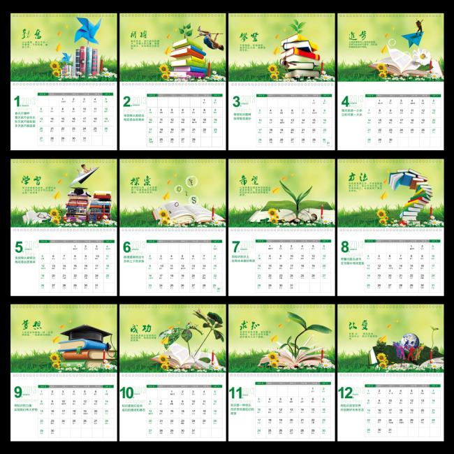 2013蛇年学校文化台历psd模板下载图片